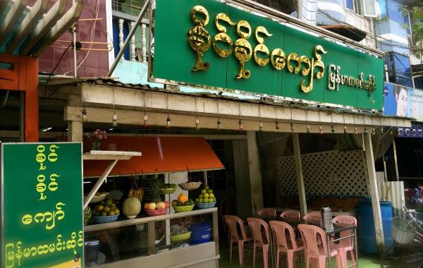 Khaing Khaing Kyaw Restaurant