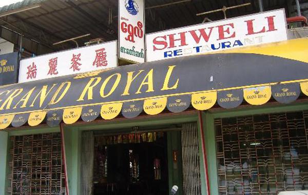 Shwe Li Restaurant