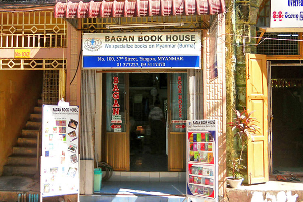 Bagan Book House