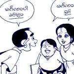 Myanmar Language